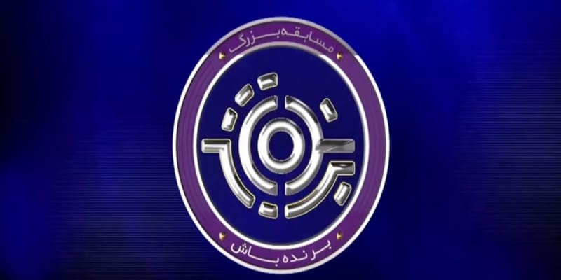 Iranian Version of Who Wants to be a millionaire