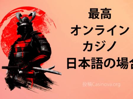 日本人のための最高のオンライ