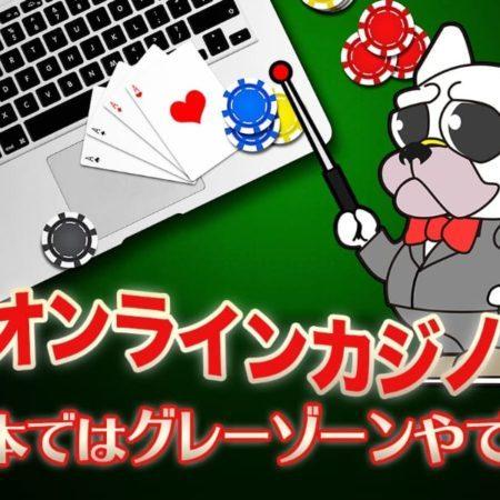 日本のカジノ熱が徐々に増加している